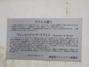 Placa da Rua Wenceslau de Moraes, em Tokushima.  Foto tirada e cedida pela Professora Doutora Kioko Koiso.